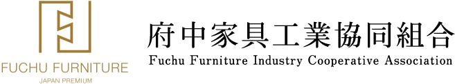 府中家具工業協同組合