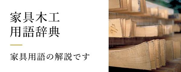家具木工用語辞典